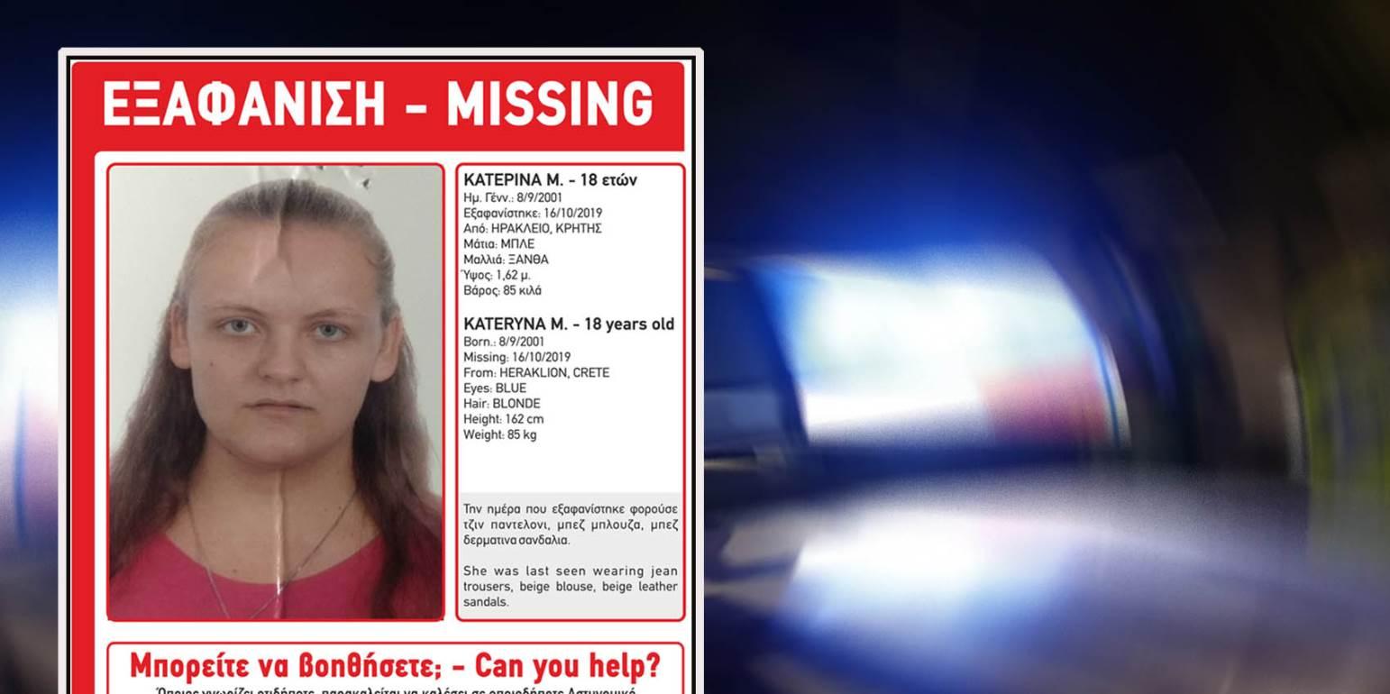 «Χαμόγελο του Παιδιού»: Εξαφανίστηκε 18χρονη στο Ηράκλειο