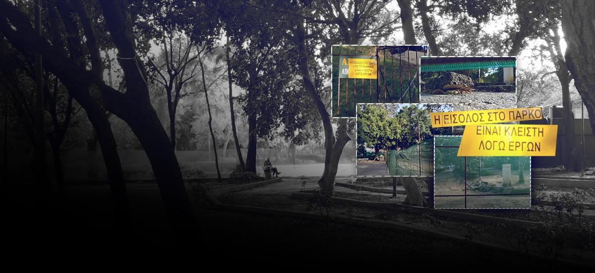 Πάρκο Γεωργιάδη: Τον Μάιο θα είναι έτοιμο ένα μεγάλο μέρος του έργου