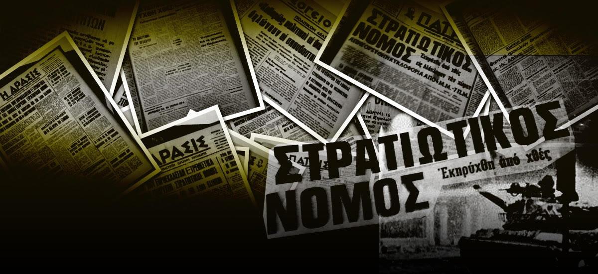 17 Νοεμβρίου 1973: Τα πρωτοσέλιδα των εφημερίδων της Κρήτης