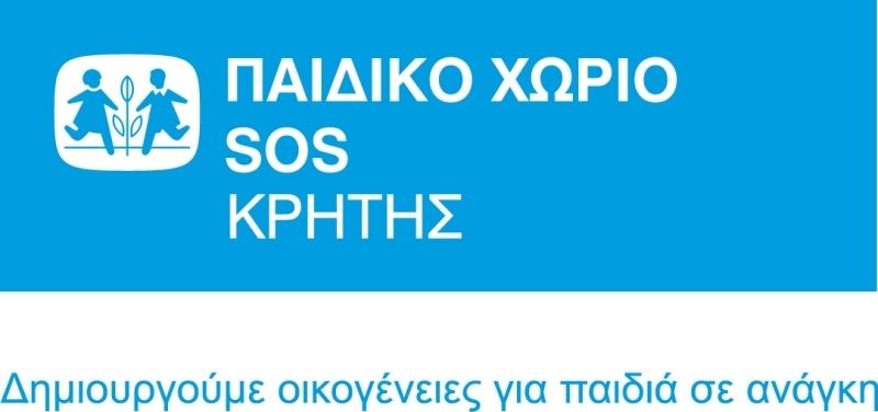 76550fee07d «ΧτίΖΩ – ΕλπίΖΩ» - Εκδήλωση για το παιδικό χωριό SOS Κρήτης