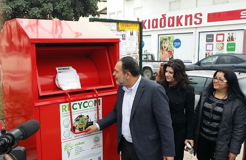 d2383423416 Hράκλειο: Για πρώτη φορά στην Κρήτη, κάδοι ανακύκλωσης για ρούχα και ...