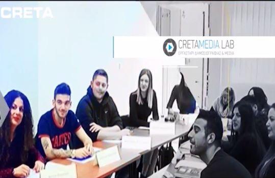 Creta Media Lab: Σύγχρονες σπουδές στο μαγικό κόσμο της δημοσιογραφίας (vid)