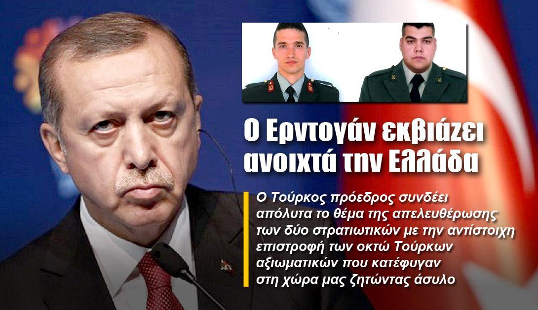 Ο Ερντογάν εκβιάζει ανοιχτά την Ελλάδα
