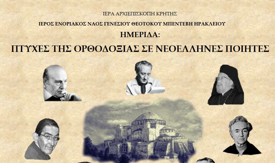 «Πτυχές της Ορθοδοξίας σε νεοέλληνες ποιητές»