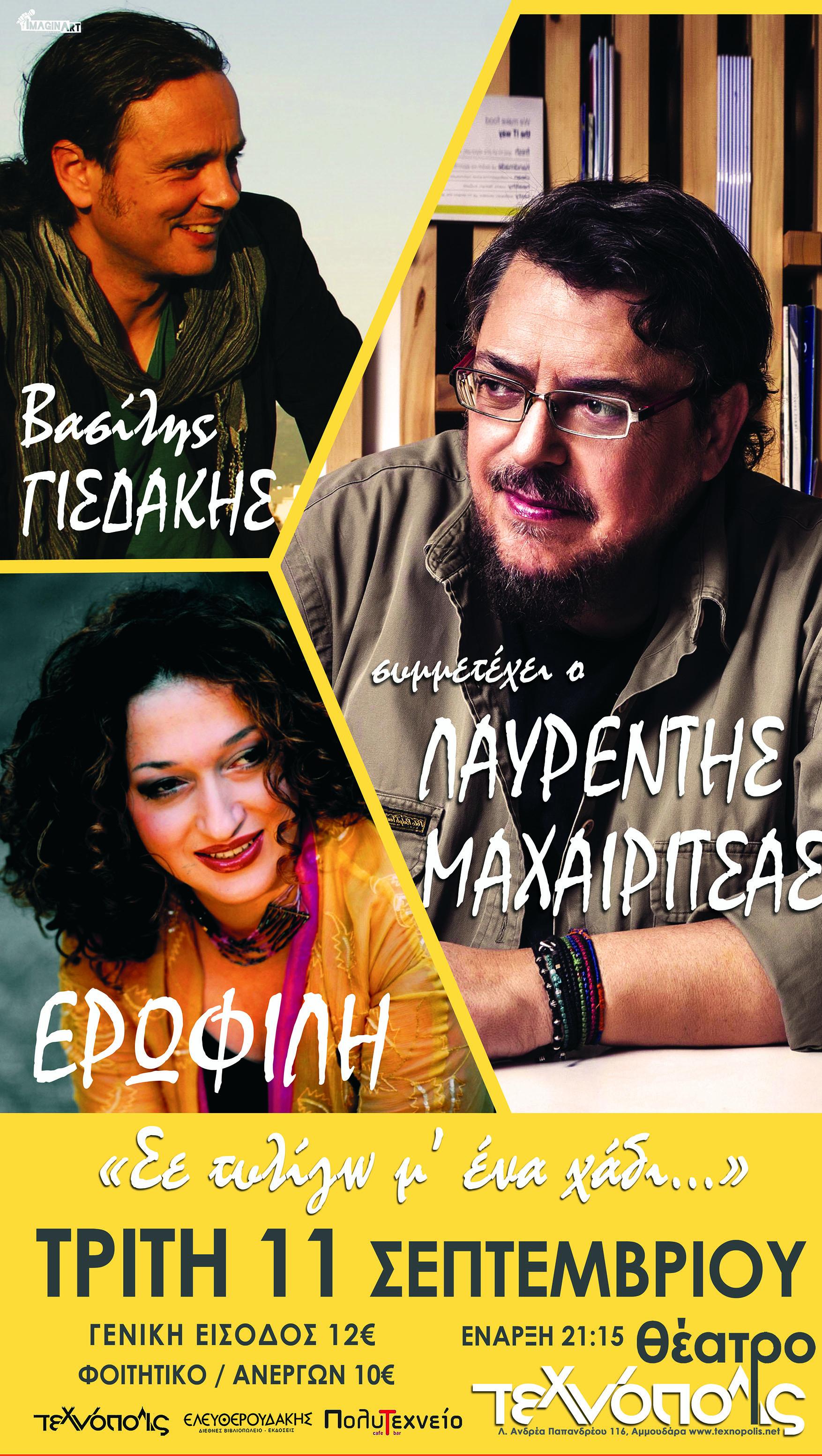 Συναυλία με τους Ερωφίλη-Λαυρέντης Μαχαιρίτσας & Βασίλης Γισδάκης την Τρίτη 11/09 στο Τεχνόπολις