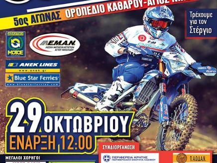 Αγώνες scrable στην Κρήτη!
