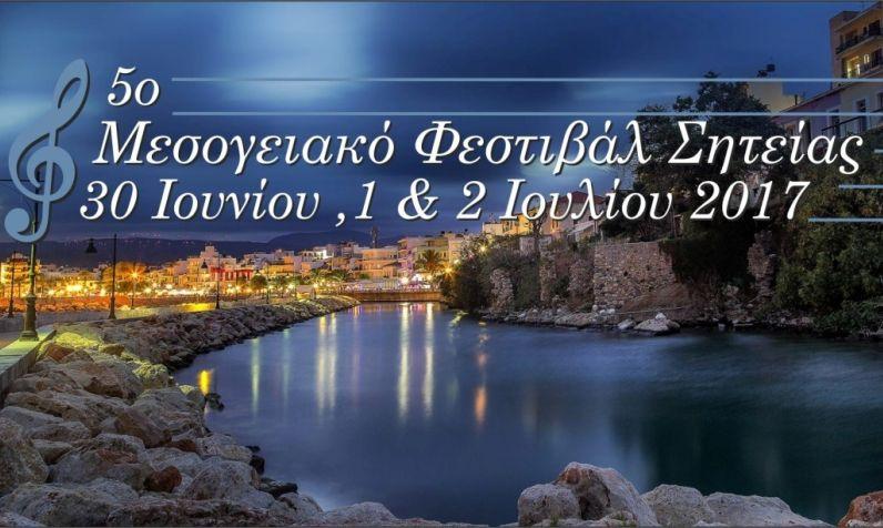 Έρχεται το... 5ο Μεσογειακό Φεστιβάλ Σητείας!