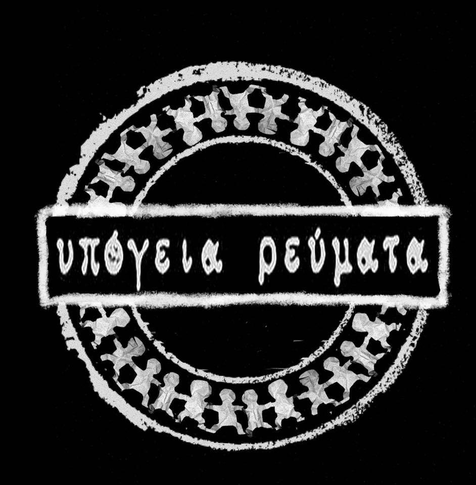 Τα Υπογεια Ρευματα στο Ηρακλειο για μια μοναδικη συναυλια