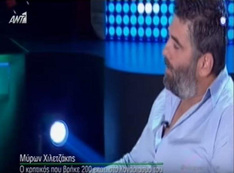 Ο «εκατομμυριούχος» Μύρων Χιλετζάκης στο «ΟΛΑ»: Και μου «πήραν» τα 201 εκατ. και δεν μου δίνουν τα 180 ευρώ (vid+pics)