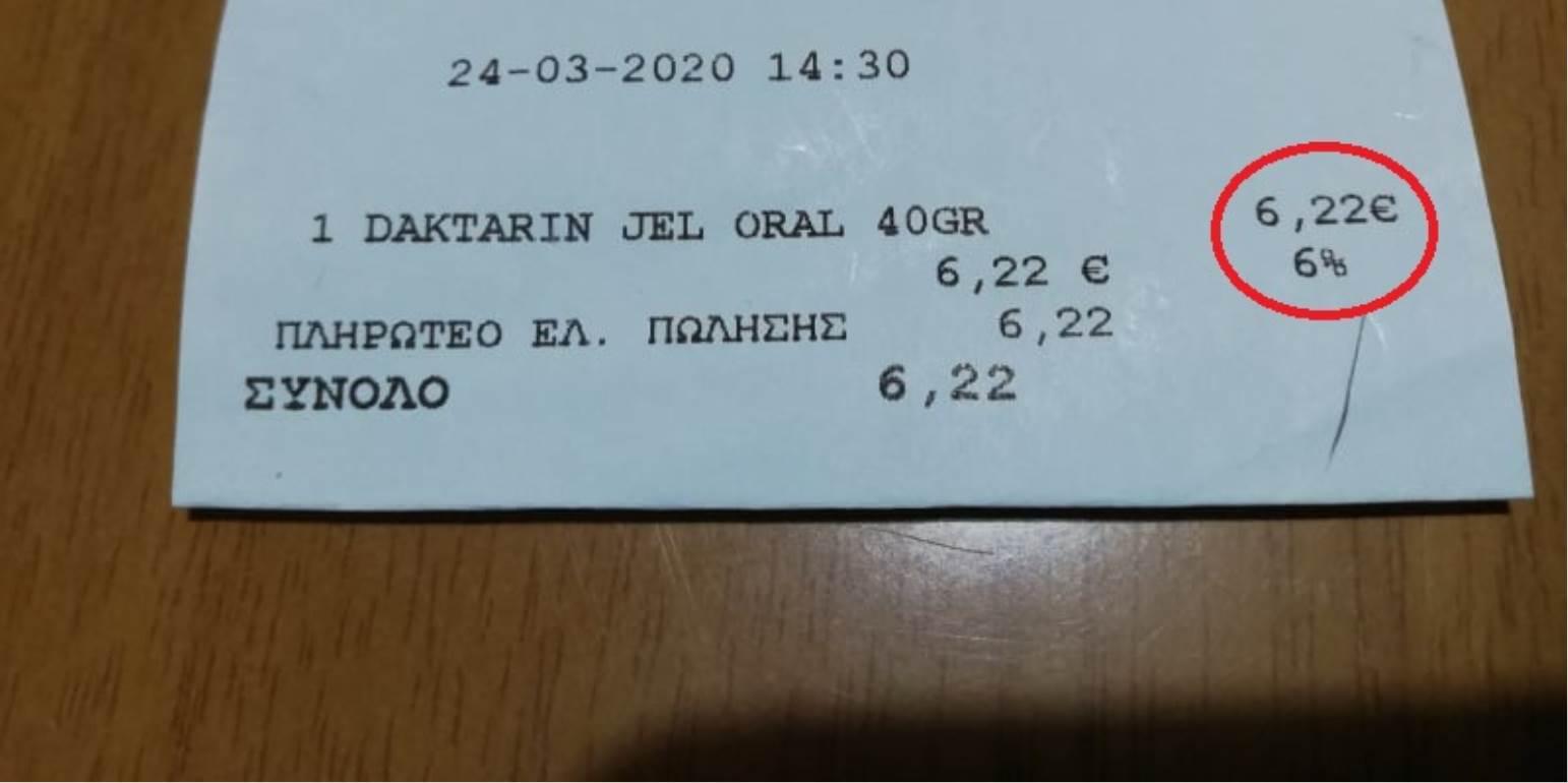 Daktarin των 3,53 ευρώ... εκτοξεύθηκε στα 6,22 ευρώ!