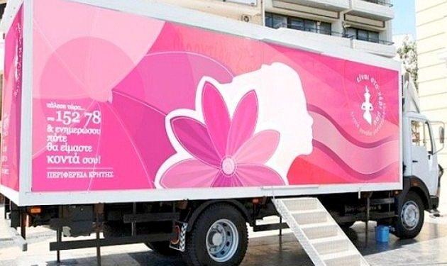 Εκδήλωση αφιερωμένη στην πρόληψη του καρκίνου του μαστού