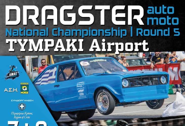 Κρήτη:  Ερχεται ο 5ος γύρος του πανελληνίου πρωταθλήματος dragster auto-moto