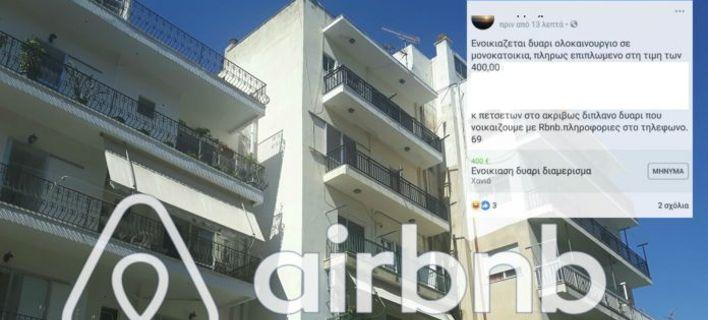 Απίστευτη αγγελία για σπίτι στα Χανιά:400€ για ένα 2άρι και μια περίεργη προϋπόθεση για τον ενοικιαστή