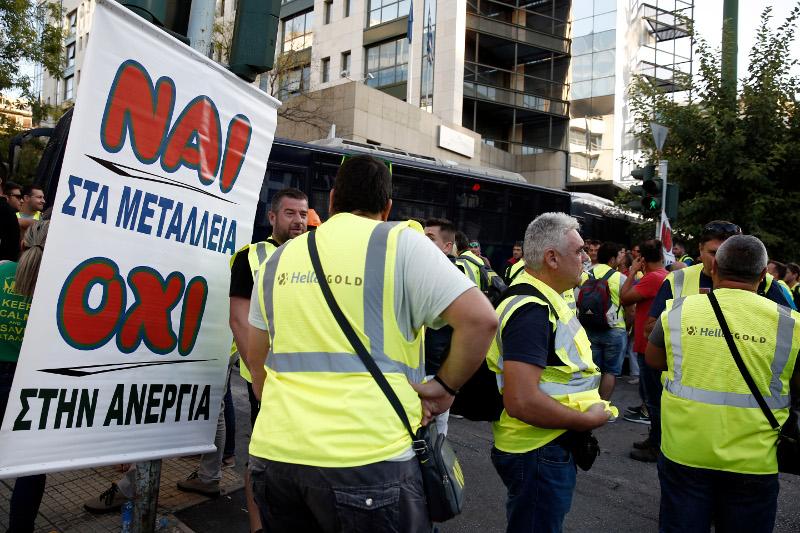 Εξω από το υπουργείο Περιβάλλοντος οι μεταλλωρύχοι -Εκπνέει σήμερα το τελεσίγραφο της Eldorado