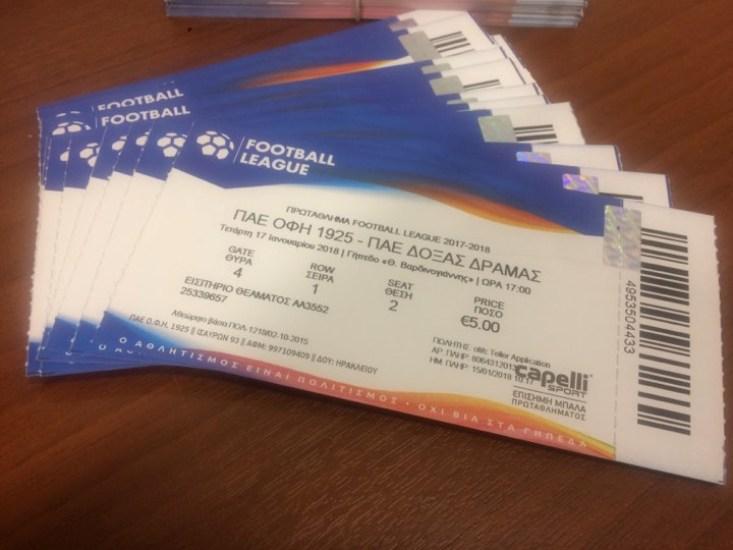 Απο 5 ευρώ τα εισιτήρια για το ΟΦΗ-Δόξα Δράμας-Ολοι Γεντί Κουλέ την Τετάρτη!