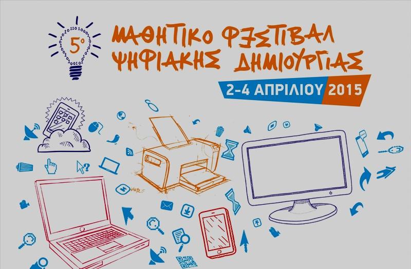 Οι μαθητές του 2ου Γυμνασίου Αγίου Νικολάου δημιουργούν ψηφιακά (vids)