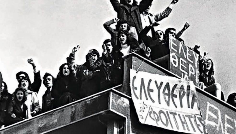 Επέτειος Πολυτεχνείου - 17 Νοεμβρίου 1973: «Ψωμί, Παιδεία, Ελευθερία»