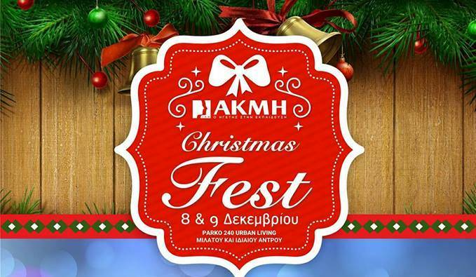 «ΑΚΜΗ Christmas Fest»: Μια «ηλιαχτίδα» προσφοράς κι αγάπης