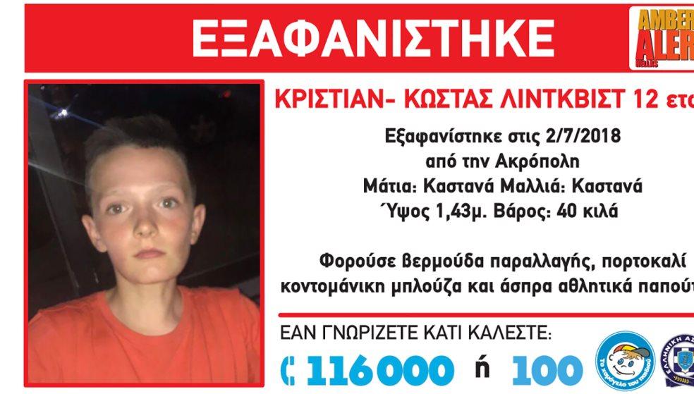 Συναγερμός στις αρχές για την εξαφάνιση 12χρονης στην περιοχή της Ακρόπολης