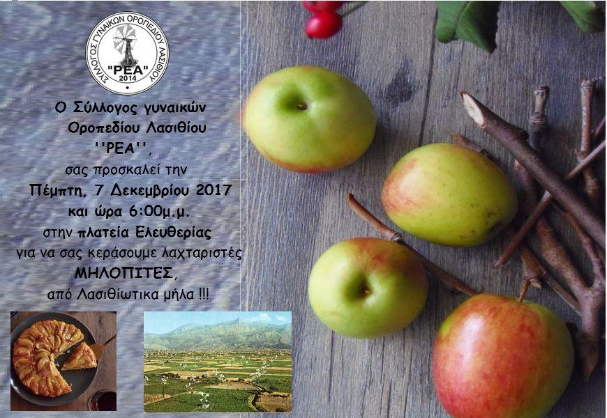 Με την στήριξη του Δήμου Οροπεδίου Λασιθίου εκδήλωση για την ανάδειξη της ντόπιας ποικιλίας μήλων