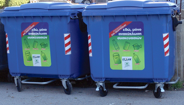 Ώθηση στην Ανακύκλωση ... και οικονομική ελάφρυνση για τους δημότες