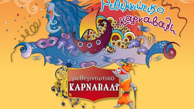 Ο Γιάννης Σπαλιάρας και η Χρύσα Κυρατζή παρουσιαστές του Ρεθεμνιώτικου Καρναβαλιού
