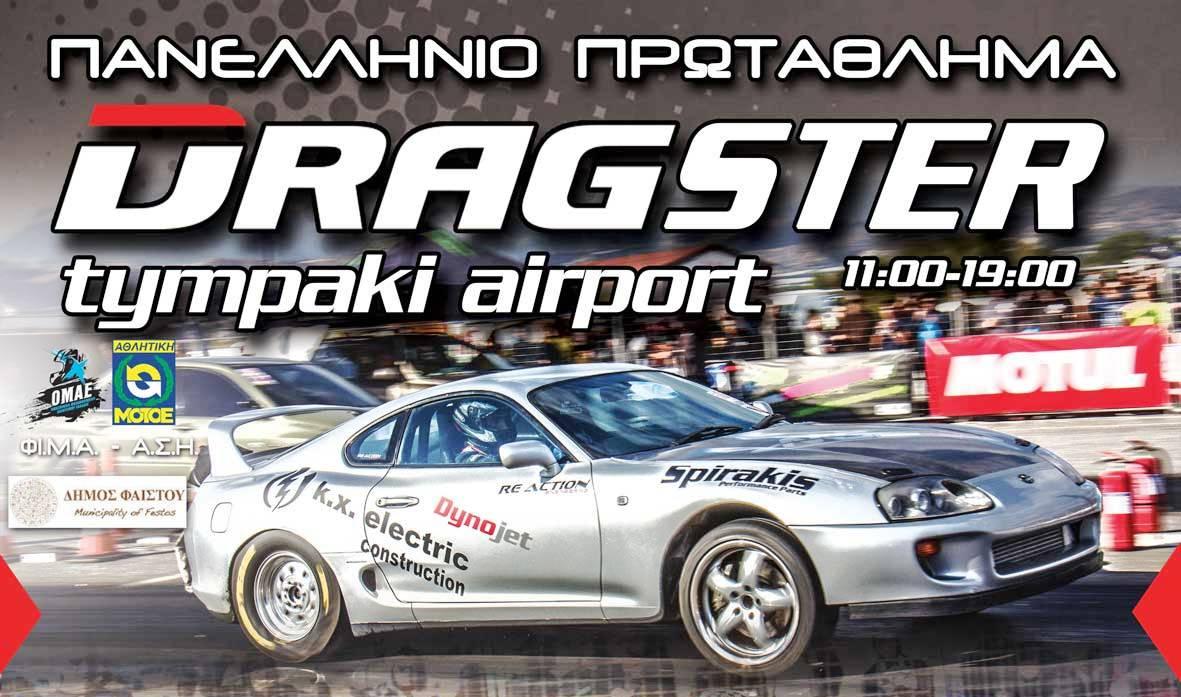 Στο Τυμπάκι το πανελλήνιο πρωτάθλημα dragster