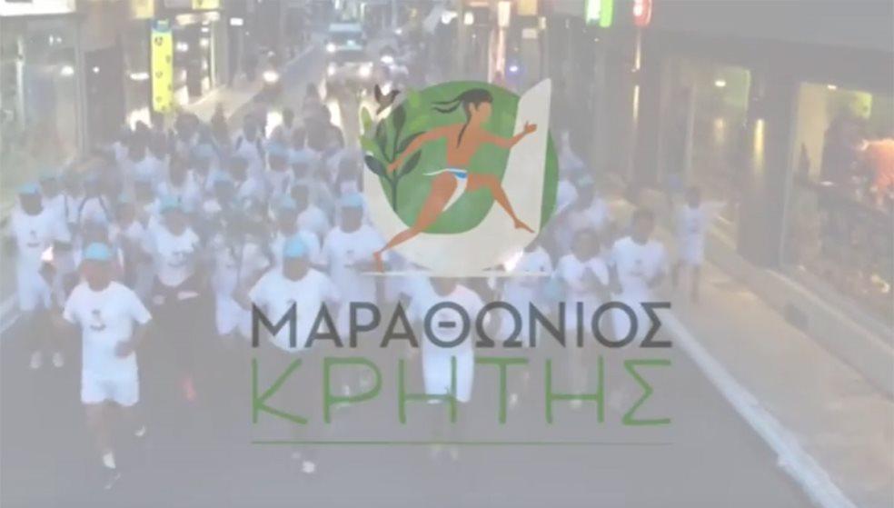 Σημαντικές παρουσίες στον Μαραθώνιο Κρήτης