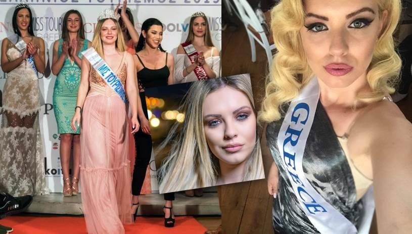 Στην Κρήτη ο παγκόσμιος διαγωνισμός «Μις Τουρισμός» - Κρητικιά εκπροσωπεί την χώρα μας