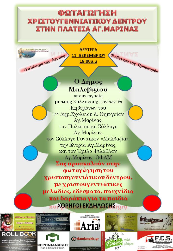 Τη Δευτέρα η φωταγώγηση του Χριστουγεννιάτικου δένδρου στο Τσαλικάκι