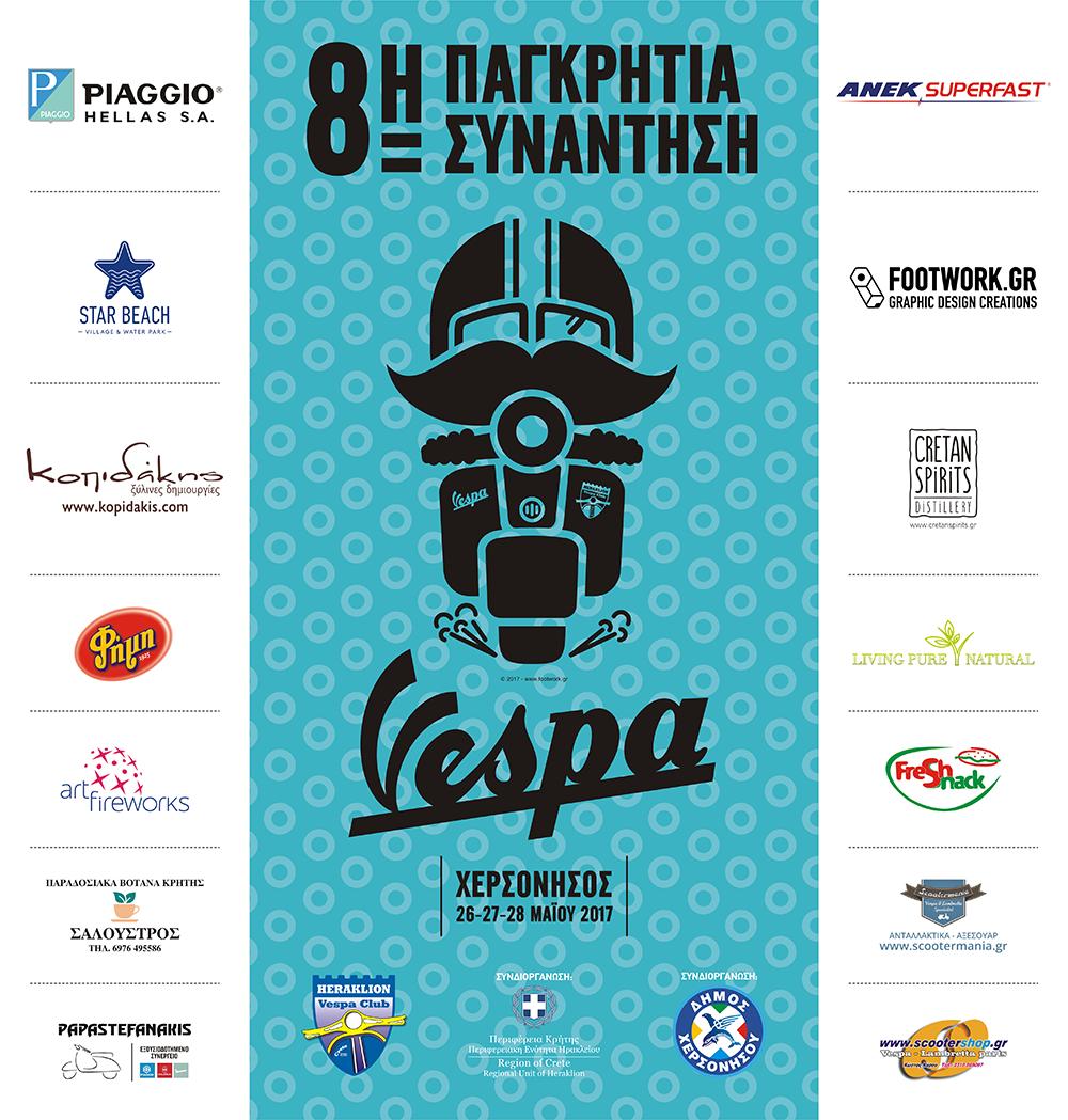 Με την συνδιοργάνωση της Περιφέρειας Κρήτης-ΠΕ Ηρακλείου η «8η ΠΑΓΚΡΗΤΙΑ ΣΥΝΑΝΤΗΣΗ VESPA»
