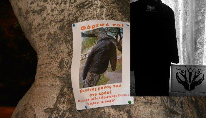 Χανιά: Η συγκλονιστική ιστορία ενός παλτό που δόθηκε για άστεγους