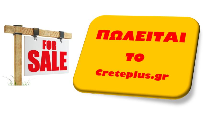 Πωλείται το creteplus.gr για 9,000 Ευρώ.