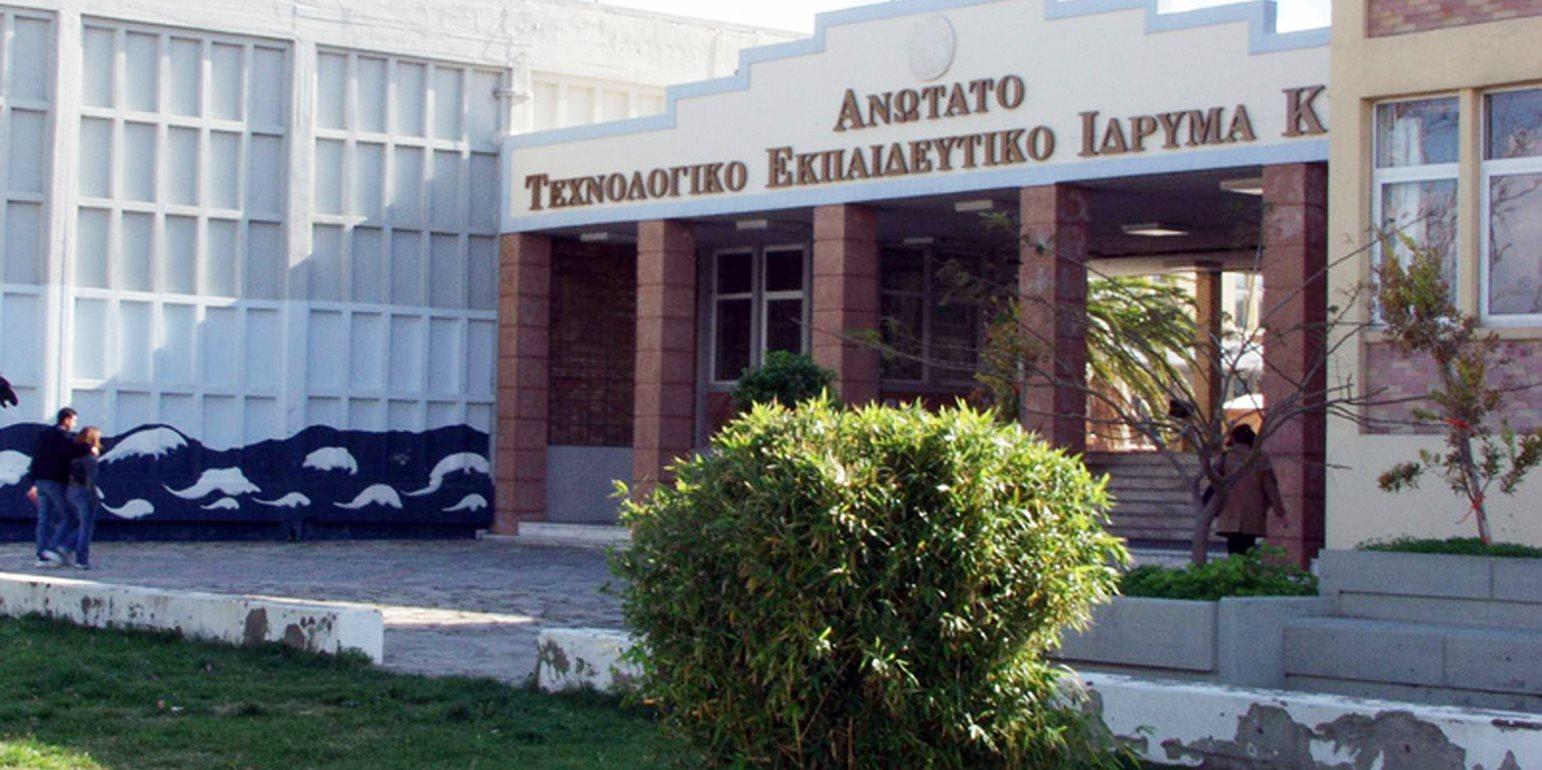 Βέτο για το όνομα «Μεσογειακό Πανεπιστήμιο Κρήτης» που θα πάρει το ΤΕΙ