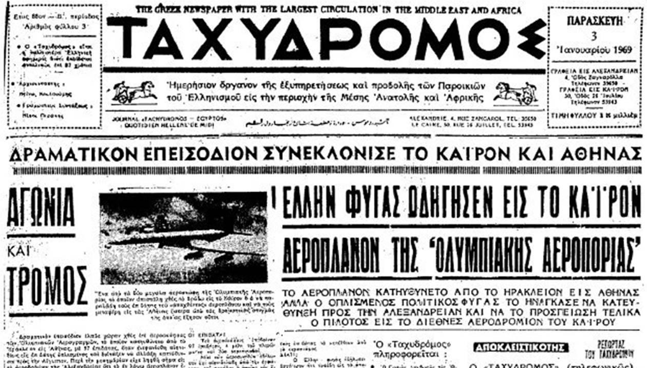 1969: Η αεροπειρατεία του Κρητικού πολιτικού φυγά