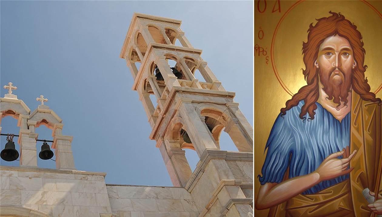 Άγιος Ιωάννης ο Πρόδρομος - Ποιοι γιορτάζουν σήμερα