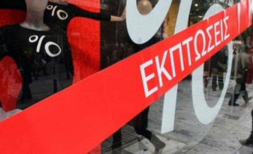 Ανοιχτά τα καταστήματα στο Ηράκλειο εξαιτίας… ενδιάμεσων εκπτώσεων