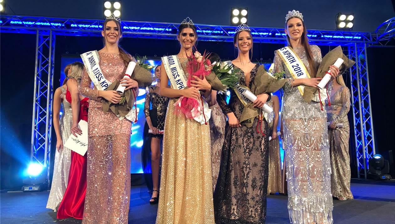 Αυτές είναι οι νικήτριες του Διαγωνισμού Miss Κρήτη 2018