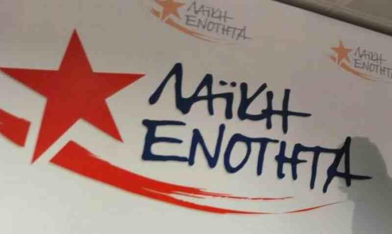 Ανοιχτή επιστολή της ΝΕ της Λαϊκής Ενότητας Ηρακλείου