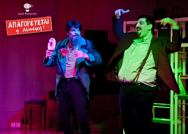 «Απαγορεύεται η μουσική!»: Στο Ηράκλειο η επιτυχημένη παράσταση για μικρούς και μεγάλους!