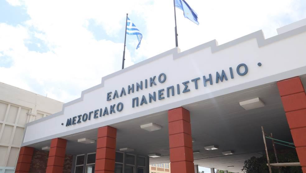 Ελληνικό Μεσογειακό Πανεπιστήμιο: Ζητούν «αναθεώρηση» για τα 6 Τμήματα που δε θα λειτουργήσουν