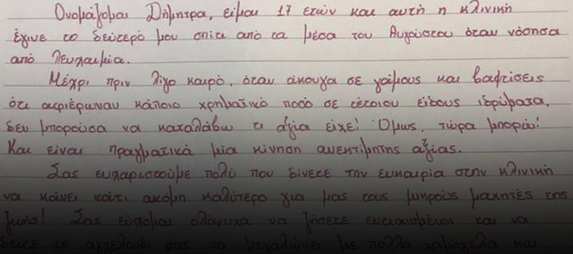 ΠαΓΝΗ:Το συγκινητικό γράμμα μίας 17χρονης με λευχαιμία για τη δωρεά ενός ζευγαριού