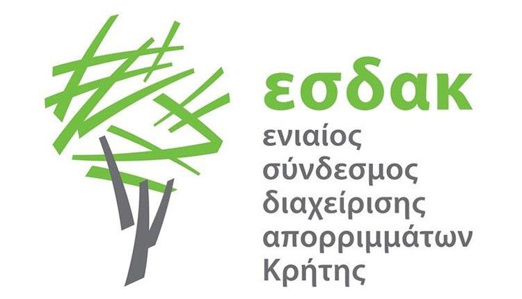 Μάθε τα παντα για τον Ενιαίο Σύνδεσμο Διαχείρισης Απορριμμάτων Κρήτης