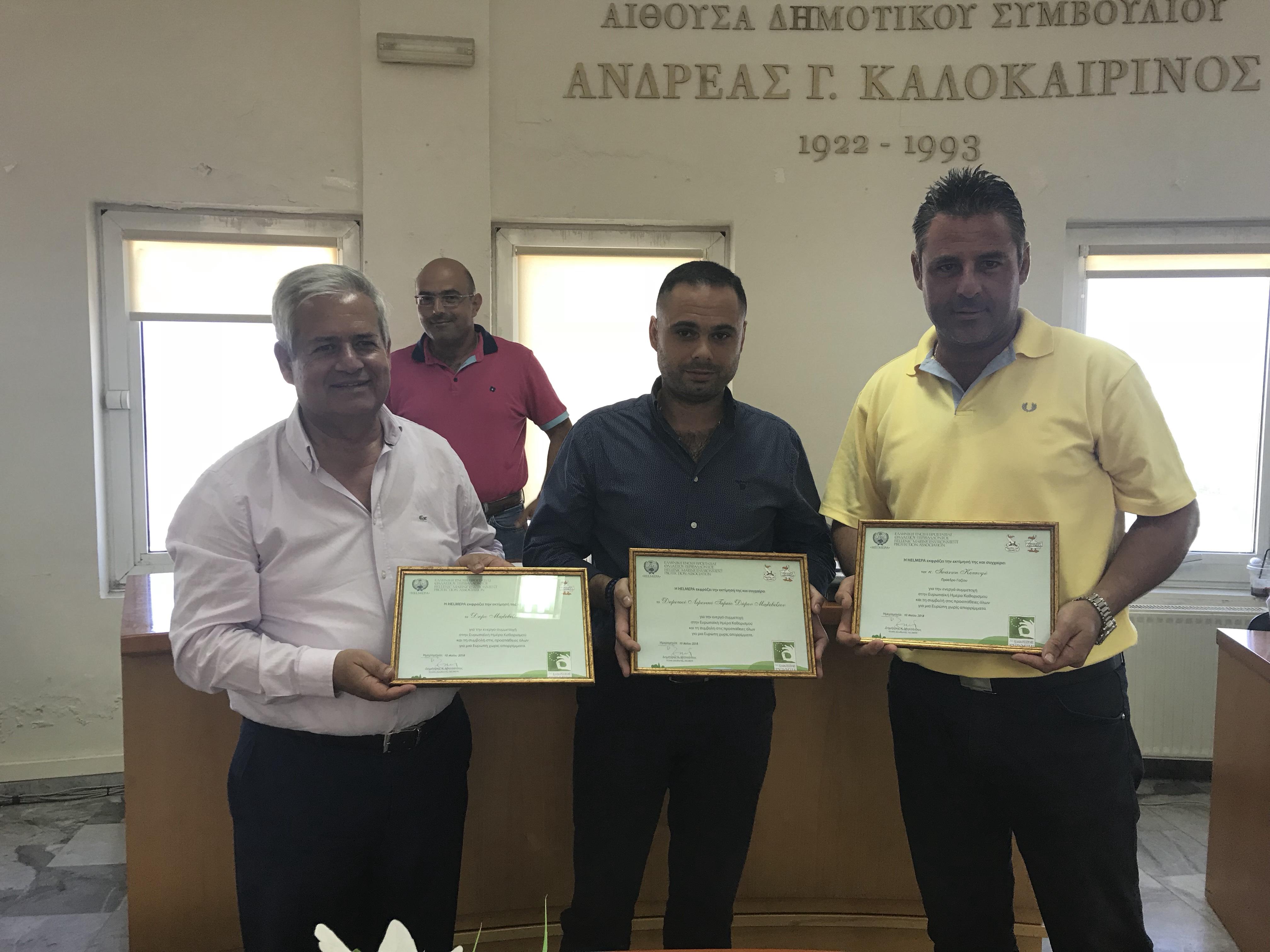 Βραβείο από την HELMEPA για τον Δήμο Μαλεβιζίου