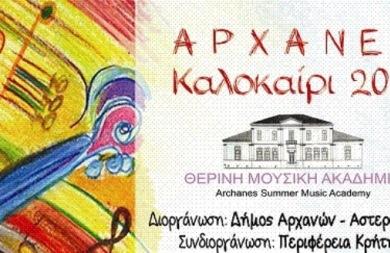 Συνάντηση παιδικών χορωδιών για στήριξη της ελπίδας για το αύριο...