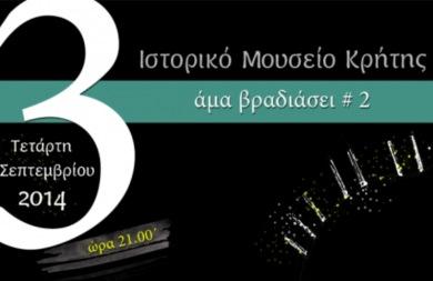 Άμα βραδιάσει # 2... στο Ιστορικό Μουσείο Κρήτης