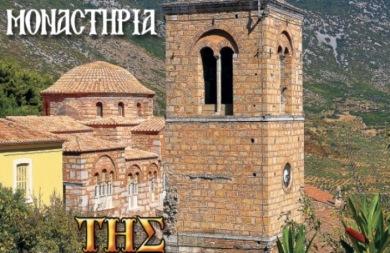 Κυκλοφορεί το βιβλίο «Τα Μοναστήρια της Στερεάς Ελλάδας»