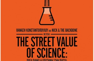 Η μουσική εκδήλωση... «The Street Value of Science» σε Ηράκλειο και Ρέθυμνο