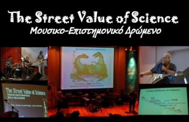 Μουσική εκδήλωση στο Ηράκλειο πλαίσιο της Βραδιάς Ερευνητή 2014