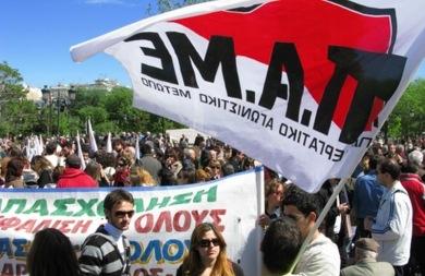 Σε συλλαλητήριο καλεί το ΠΑΜΕ τους πολίτες